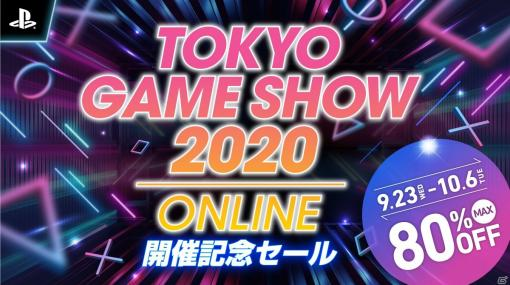PS4/PS3/PS Vita向けタイトルが最大80%OFFの「TOKYO GAME SHOW 2020 ONLINE 開催記念セール」が開始!