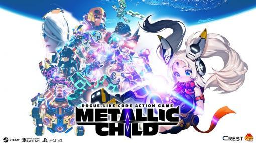 ローグライク・コアアクションRPG「メタリックチャイルド」が2021年にPS4/Switch/Steamで発売!
