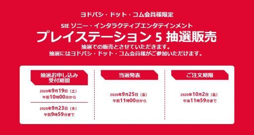 ヨドバシカメラのPS5の予約抽選申し込み、本日9月23日10時までかなり早めの当選者発表と注文手続き期限に注意