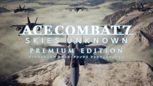 『ACE COMBAT 7』の本編、SeasonPass、オリジナル機体DLCを盛り込んだPREMUIM EDITION版が11月5日に発売決定。コンテンツの詳細を知ることのできるトレイラーも公開