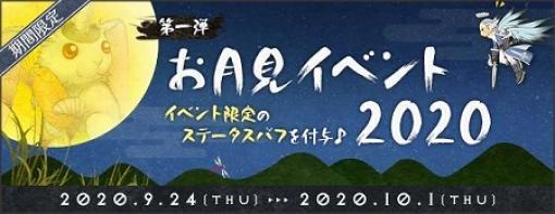 "「AngelLoveONLINE」,""お月見イベント 2020""第1弾が本日スタート"