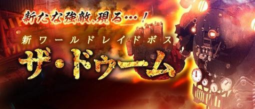 """「ソウルワーカー」,新たなワールドレイドボス""""ザ・ドゥーム""""が登場"""