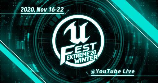 Unreal Engine公式大型勉強会「UNREAL FEST EXTREME 2020 WINTER」が11月16日から22日までオンラインで開催へ