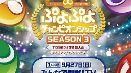 「ぷよぷよチャンピオンシップ TGS特別大会」の配信が9月27日12:00からスタート