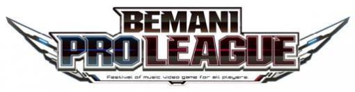 「BEMANI PRO LEAGUE ZERO」,これまでのダイジェストやルール解説を行う公式番組が9月25日に配信