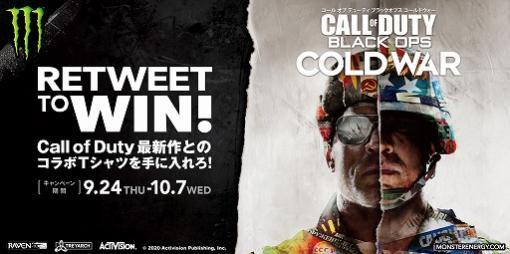 モンスターエナジーが「CoD ブラックオプス コールドウォー」とコラボ。Twitterキャンペーンを開催中