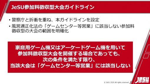 "[TGS 2020]JeSU活動発表会が実施。風営適正化法上の""ゲームセンター等営業""に該当しない参加料徴収型大会のガイドラインを公開へ"