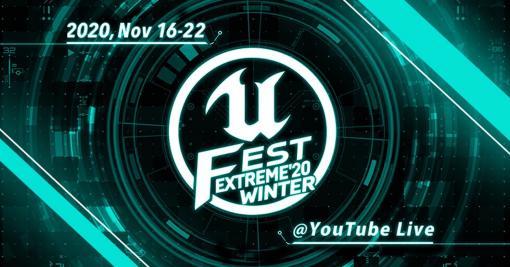 Unreal Engine公式大型勉強会「UNREAL FEST EXTREME 2020 WINTER」11月16〜22日にオンライン開催決定