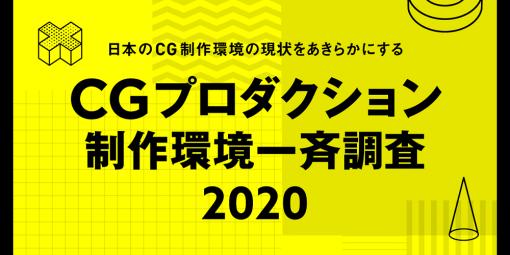 国内CG制作環境の定点調査 CGプロダクション制作環境一斉調査2020 - 特集