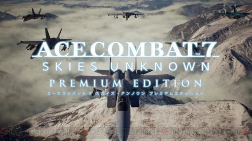 『エースコンバット7』新機体などプレミアムエディションの詳細が公開