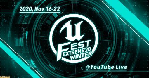 "Unreal Engineの公式大型勉強会""UNREAL FEST EXTREME 2020 WINTER""が11月16日開催。登壇者に関する情報も公開"