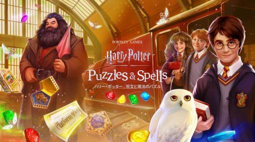 ハリー・ポッターの原作と映画を舞台にしたマッチ3パズルゲーム「ハリー・ポッター:呪文と魔法のパズル」が配信開始!