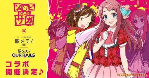 源さくらがでんこに!「駅メモ!」にてTVアニメ「ゾンビランドサガ」とのコラボキャンペーンが開催決定