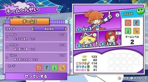 「ぷよぷよテトリス2」一発逆転が狙える新ルール「スキルバトル」の詳細や登場キャラクターが公開!