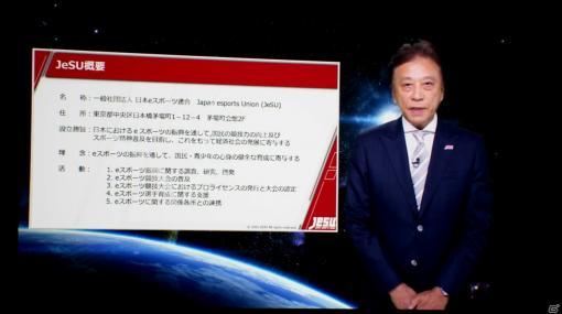 「百獣の王」武井壮さんも登場した「JeSU活動発表会」と「JAPAN eSPORTS GRAND PRIX」のオープニングセレモニーをレポート