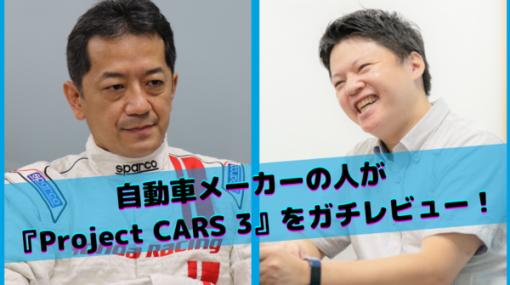 『Project CARS 3』のリアリティって実際どう!?自動車メーカーの人に本気で評価してもらいました
