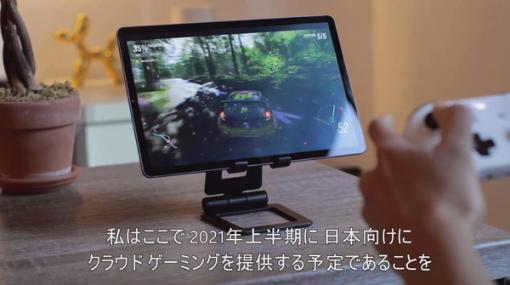日本国内向け「Project xCloud」の提供は2021年上半期予定―「最高の体験をお約束して皆さんをお待ちする」