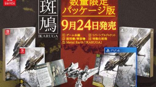 「撃て! 避けろ! そして……当たれ!」PS4/Switch用「斑鳩 IKARUGA パッケージ版」が本日発売!3Dモデル Meatl Earth「IKARUGA」などの特典が付属