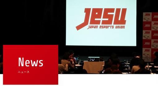 JeSU、「参加料徴収型大会ガイドライン」を制定ゲームセンター等営業に該当しない参加料徴収型の大会開催のため認証制度も実施