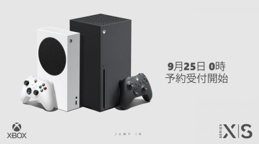 Xbox Series X・Sは9月25日0時よりAmazonやヨドバシカメラなどで予約受付開始!各店舗の販売方法も明らかに!