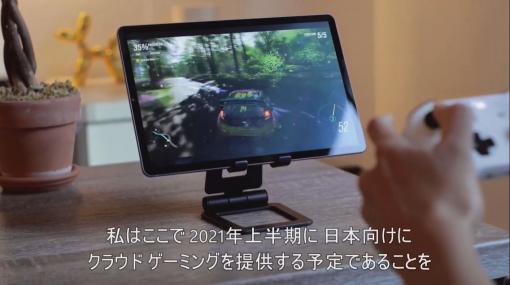 マイクロソフトのクラウドゲーミングサービス「xCloud」が2021年上半期に日本でもサービスイン。スマホで最新ゲームがプレイ可能