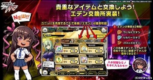 「対魔忍RPG」で2周年記念キャンペーンが実施。SRユニットの排出率が期間限定で2倍に