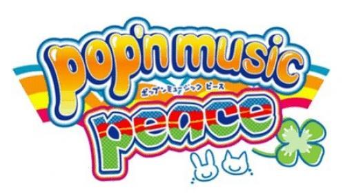 "「pop'n music peace」,ポップンイベントアーカイブに""ポップンスターメーカー""が追加"