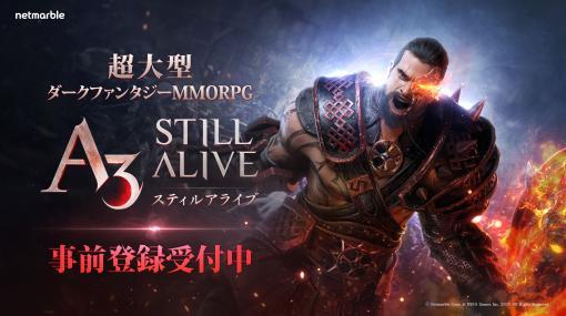 スマホ向けMMORPG「A3: STILL ALIVE スティルアライブ」の事前登録がスタート。登録者数に応じてゲーム内通貨や装備品などを獲得できる