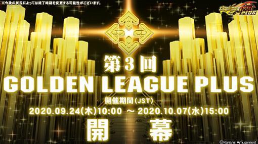 「DanceDanceRevolution 20th anniversary model」で第3回GOLDEN LEAGUE PLUSが開催