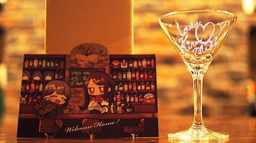 「Va-11 Hall-A」とコラボしたキラ☆ミキのサイン入りカクテルグラスをBar Sekireiが9月26日に発売。受注生産も検討中