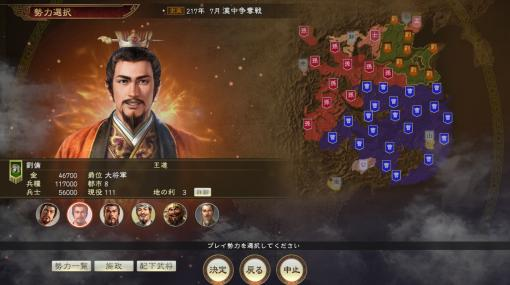 「三國志14 with パワーアップキット」,異民族についてに新情報が公開