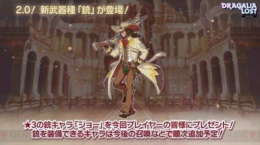 『ドラガリアロスト』新武器の銃が登場。弓との違いは?