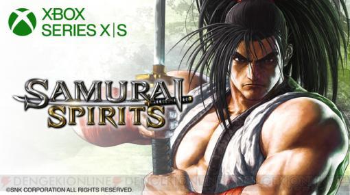 『サムライスピリッツ』Xbox Series X/Sで今冬発売