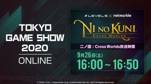 『二ノ国:Cross Worlds』TGS2020特別番組でグッズのプレゼント情報が発表