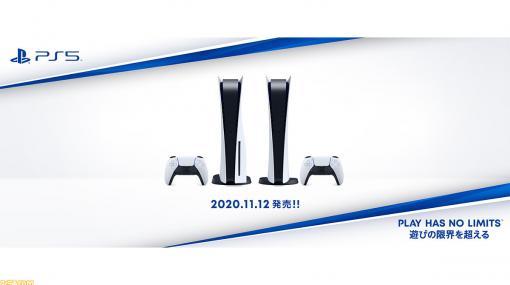 ヨドバシカメラ、PS5の予約抽選結果を発表