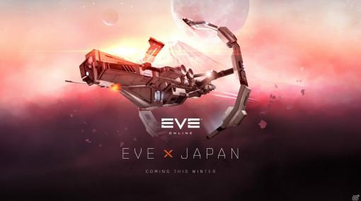 全世界2500万人がプレイした箱庭宇宙開拓MMOの金字塔「EVE Online」が今冬、日本でサービス再開決定!