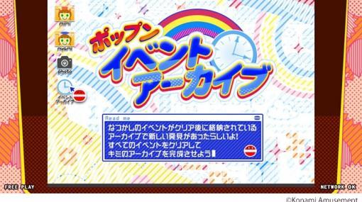 「pop'n music peace」ポップンイベントアーカイブに「ポップンスターメーカー」ステージが追加!