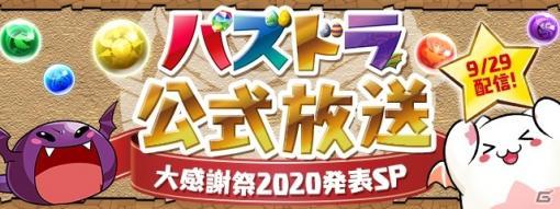 「パズル&ドラゴンズ」公式放送「大感謝祭2020発表SP」が9月29日に配信!TGS2020で開催される大会の情報も