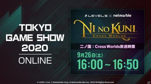 「二ノ国:CROSS WORLDS」の特別番組が「LEVEL5 TGS2020 Special Meeting」内で配信!