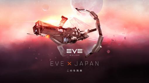 老舗超壮大宇宙MMORPG『EVE Online』日本再展開決定!銀河の歴史に名を連ねよう