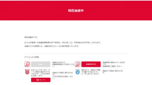 『プレイステーション5』ヨドバシカメラでの予約抽選結果が実施中!