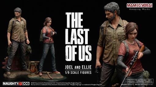 「THE LAST OF US」のジョエルとエリーの1/9スケール・フィギュアが2021年3月に発売。「REMASTERED」のキービジュアルも再現