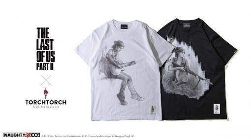 「The Last of Us Part II」とのコラボTシャツがTORCH TORCHより9月27日に発売。イラストには青木 薫氏と芳川氏が参加