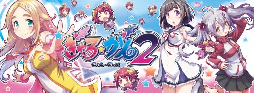 [TGS 2020]「ぎゃる☆がん2」の価格を抑えたBEST版が11月19日に発売。ちょっぴりおバカでえっちな眼(ガン)シューティングゲーム