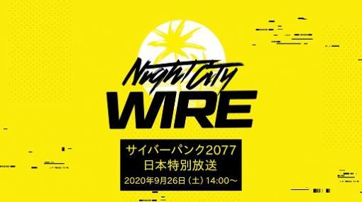"[TGS 2020]サイバーパンク2077の公式番組をレポート。日本語吹き替え版動画や""街づくり""のキーマンのトークでゲームの魅力を紹介"