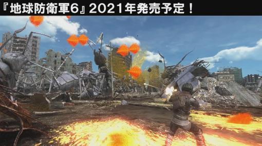 """[TGS 2020]公式番組で「地球防衛軍6」""""超特別版""""の実機プレイが公開。グラフィックスや武器などは仮のものながら,ゲームの雰囲気が感じられる"""