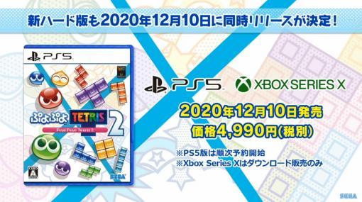 [TGS 2020]PS5/Xbox Series X版「ぷよぷよテトリス2」の発売日が他機種と同じく12月10日に決定