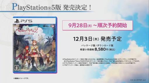 [TGS 2020]「ライザのアトリエ2 〜失われた伝承と秘密の妖精〜」PS5版が発表。PS4,Switch版と同じ12月3日に発売