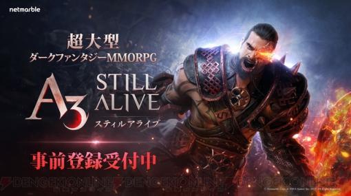 MMORPG『A3:STILL ALIVE スティルアライブ』事前登録が開始!
