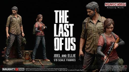『THE LAST OF US』エリーとジョエルがフィギュア化